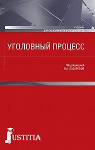 Коллектив авторов -Уголовный процесс. Учебник