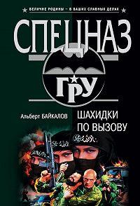 Альберт Байкалов -Шахидки по вызову