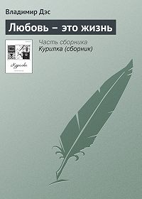 Владимир Дэс -Любовь – это жизнь