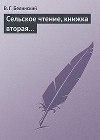 В. Г. Белинский - Сельское чтение, книжка вторая…