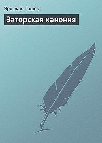 Ярослав  Гашек -Заторская канония