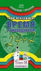 Александр Геннадьевич Горбачев -Тайм-менеджмент. Время руководителя: 24+2