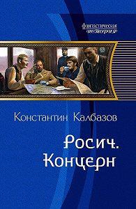 Константин Калбазов -Росич. Концерн