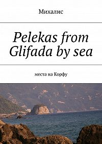 Михалис -Pelekas from Glifada by sea. Места на Корфу