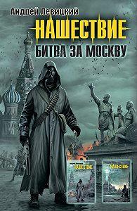 Андрей Левицкий -Нашествие. Битва за Москву (сборник)