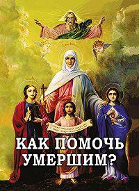 Алексей Фомин - Как помочь умершим?