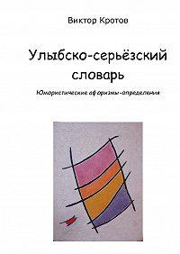 Виктор Кротов -Улыбско-серьёзский словарь. Юмористические афоризмы-определения
