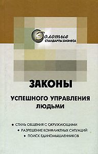 Георгий Огарёв -22 закона управления людьми