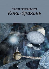 Мария Фомальгаут -Конь-драконь
