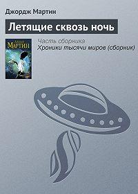 Джордж Мартин - Летящие сквозь ночь