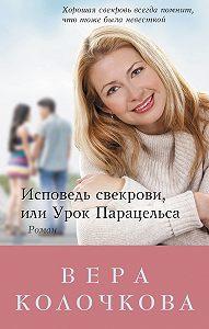 Вера Колочкова - Исповедь свекрови, или Урок Парацельса