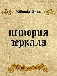 Анна Нимова -История зеркала. Две рукописи и два письма