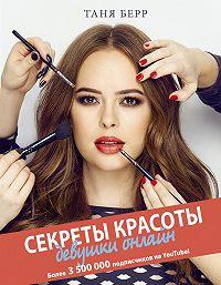 Таня Берр -Секреты красоты девушки онлайн
