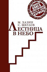 Сергей Щеглов -Лестница в небо. Краткая версия