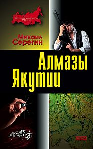 Михаил Серегин -Алмазы Якутии