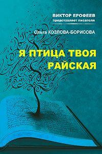 Ольга Козлова-Борисова -Я птица твоя райская