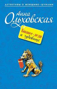 Анна Ольховская - Бизнес-леди и чудовище