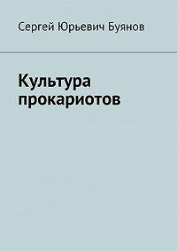 Сергей Буянов,  Литагент «Ридеро» - Культура прокариотов