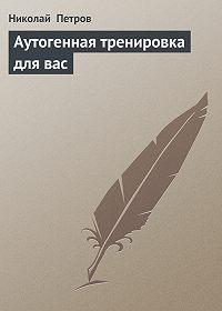 Николай Петров -Аутогенная тренировка для вас