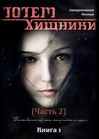 Лакедемонская Наталья -ТОТЕМ: Хищники. Часть 2
