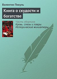 Валентин Пикуль -Книга о скудости и богатстве