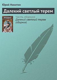 Юрий Александрович Никитин -Далекий светлый терем