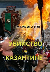 Марк Агатов -Убийство наКазантипе