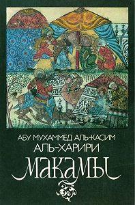 Абу Мухаммед Аль-Касим Аль-Харири -Макамы. Арабские средневековые плутовские новеллы