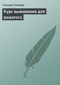 Татьяна Титкова -Курс выживания для вожатого