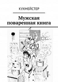 Кухмейстер -Мужская поваренная книга