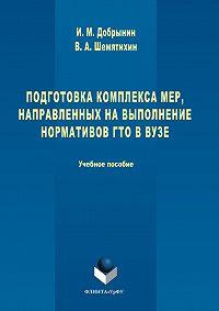 Игорь Добрынин -Подготовка комплекса мер, направленных на выполнение нормативов ГТО в вузе