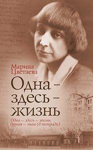 Марина Цветаева -Одна – здесь – жизнь