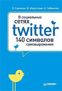 Юлия Федотченко -В социальных сетях. Twitter – 140 символов самовыражения