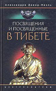 Александра Давид-Неэль -Посвящения и посвященные в Тибете