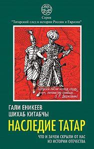 Гали Еникеев, Шихаб Китабчы - Наследие татар. Что и зачем скрыли от нас из истории Отечества
