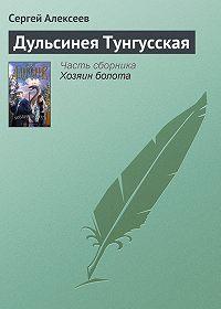 Сергей Алексеев -Дульсинея Тунгусская