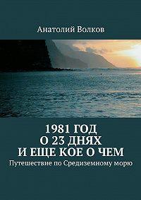 Анатолий Волков -1981год. О23днях иеще кое очем. Путешествие поСредиземномуморю
