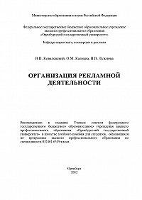 Ольга Калиева -Организация рекламной деятельности