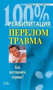 Андрей Иванюк -Реабилитация после переломов и травм