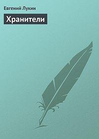 Евгений Лукин -Хранители