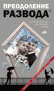 Дмитрий Семеник -Преодоление развода