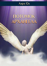 Лара Оз -Потомок Архангела