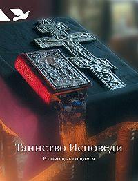 Сергей Ермолаев -Таинство Исповеди. В помощь кающимся