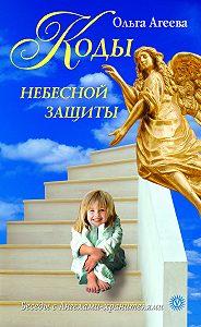 Ольга Агеева -Коды небесной защиты