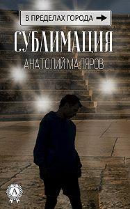 Анатолий Маляров -Сублимация