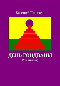 Евгений Пышкин -День Гондваны. Роман-миф