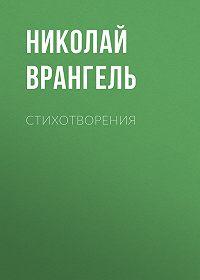 Николай Врангель -Стихотворения
