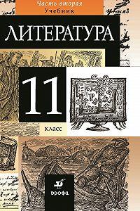 Коллектив Авторов -Литература.11класс. Часть2