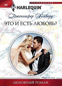 Дженнифер Хейворд -Это и есть любовь?