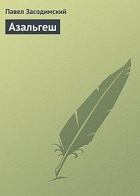 Павел Засодимский -Азальгеш